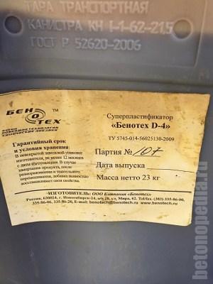 Суперпластфиксатор Бенотех